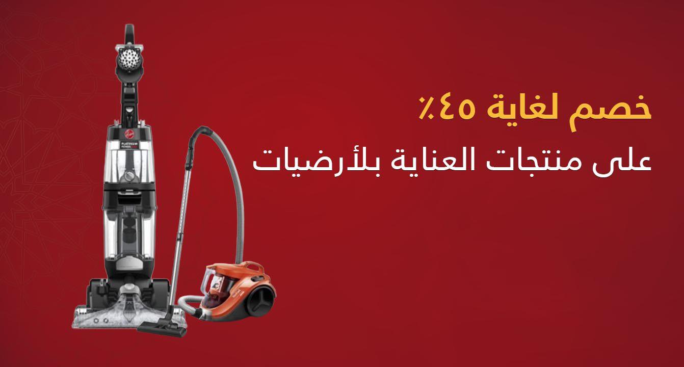 عروض xcite فى رمضان 2020 اجهزة صغيرة